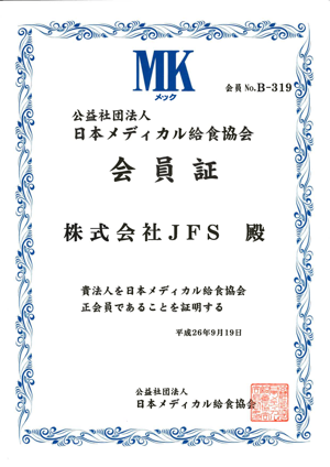 公益社団法人 日本メディカル給食協会 会員証